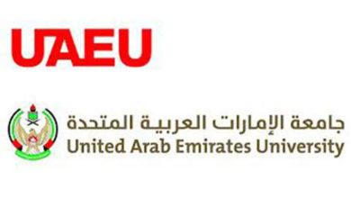 جامعة الامارات العربية المتحدة
