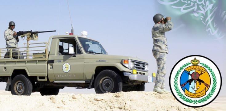 أبشر للتوظيف تقديم حرس الحدود 1441 رتبة جندي
