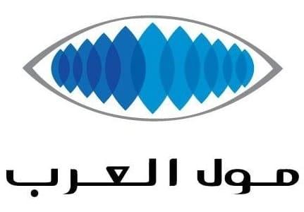 مول العرب