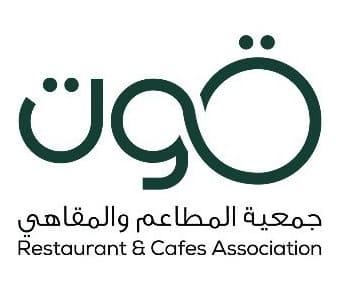جمعية المطاعم والمقاهي قوت
