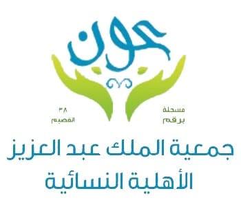 جمعية الملك عبد العزيز الأهلية النسائية عون
