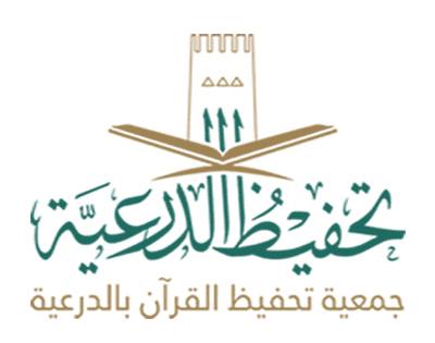 جمعية تحفيظ القرآن بالدرعية