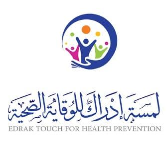 جمعية لمسة إدراك للوقاية الصحية