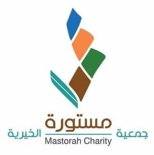 جمعية البر الخيرية بمستورة