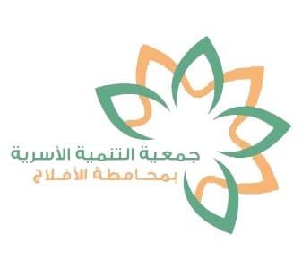 جمعية التنمية الأسرية بالأفلاج