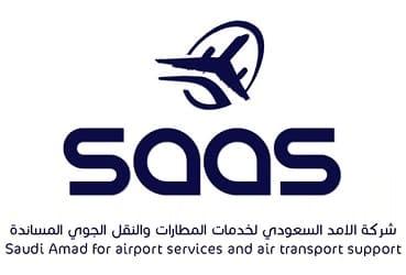 شركة الأمد السعودي لخدمات المطارات والنقل الجوي المساندة