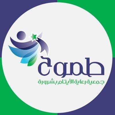جمعية طموح لرعاية الأيتام بشرورة