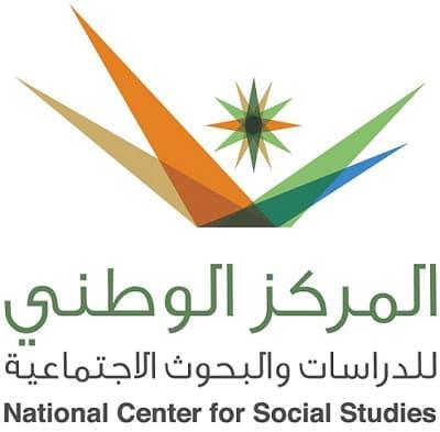المركز الوطني للبحوث والدراسات الاجتماعية