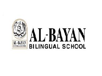 مدرسة البيان ثنائية اللغة