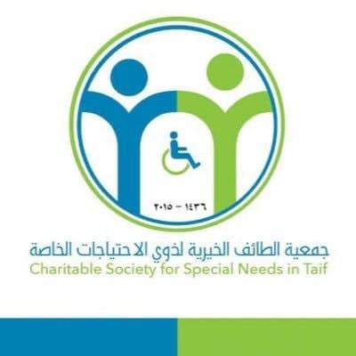 جمعية الطائف الخيرية