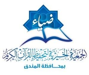 جمعية تحفيظ القرآن بالمندق