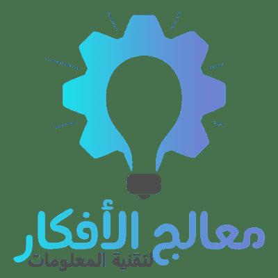 مؤسسة معالج الافكار للاتصالات وتقنية المعلومات