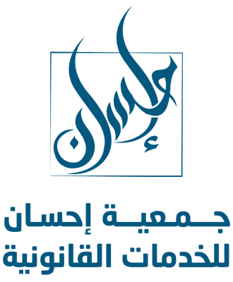 جمعية إحسان