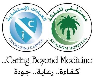 مستشفى المملكة والعيادات الإستشارية