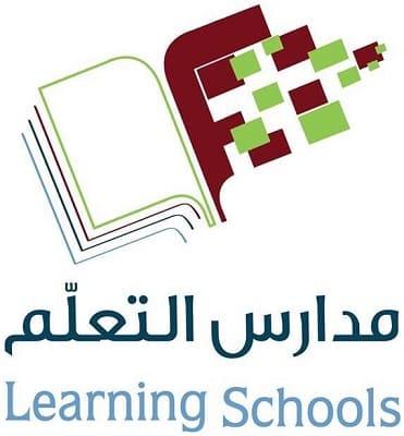 مدارس التعلم النموذجية الأهلية