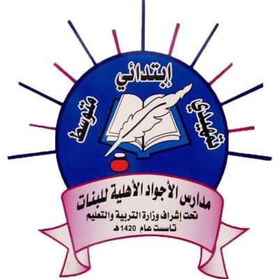 مدرسة الأجواد الأهلية