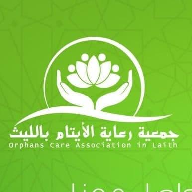 جمعية رعاية الأيتام بالليث