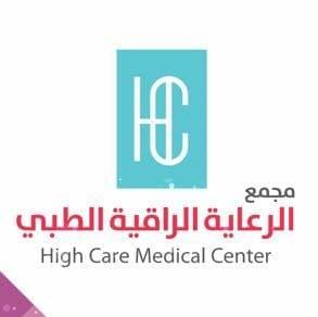مجمع الرعاية الراقية الطبي