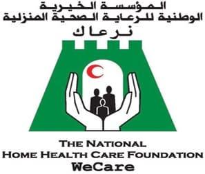المؤسسة الخيرية الوطنية للرعاية الصحية المنزلية نرعاك