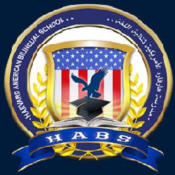 مدرسة هارفارد الامريكية ثنائية اللغة