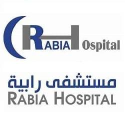 مستشفى رابية الطبي