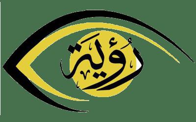 جمعية رؤية التنموية الخيرية النسائية بالبكيرية