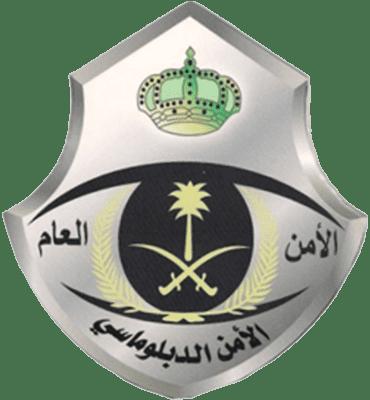 أبشر للتوظيف تقديم القوات الخاصة للأمن الدبلوماسي وظائف عسكرية لحملة الثانوية وظيفة كوم وظائف اليوم