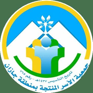 جمعية الأسر المنتجة بمنطقة جازان