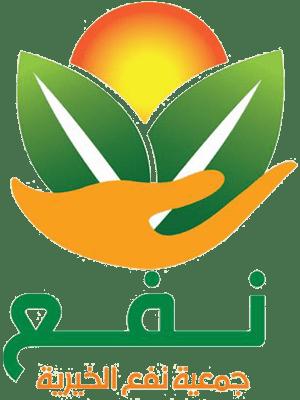 جمعية نفع الخيرية