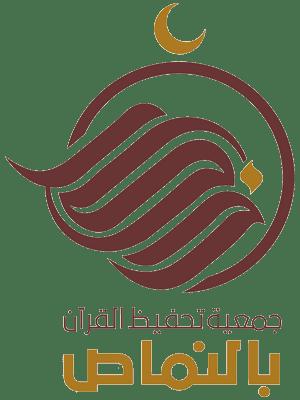 جمعية ذكر لتحفيظ القرآن بالنماص
