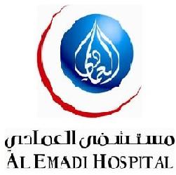 مستشفى العمادي