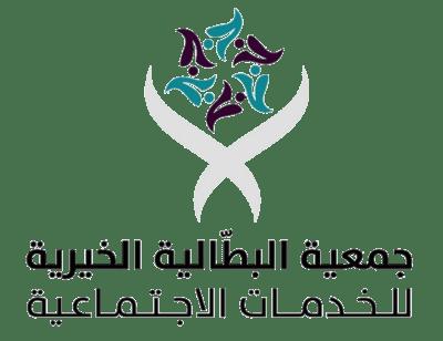 جمعية البطالية الخيرية للخدمات الاجتماعية بمنطقة الأحساء