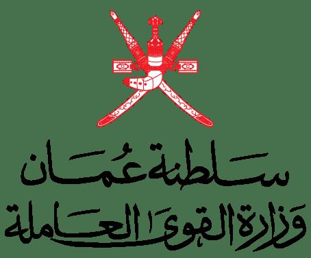 وزارة العمل - سلطنة عمان