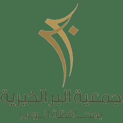 جمعية البر الأهلية بمحافظة الرس