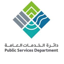 دائرة الخدمات العامة