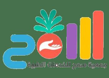 جمعية سمح للخدمات الطبية بمحافظة طبرجل