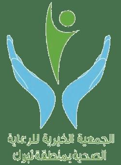 الجمعية الخيرية للرعاية الصحية بمنطقة تبوك
