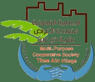 قرية ذي عين بمنطقة الباحة