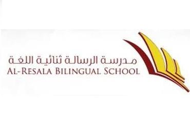 مدرسة الرسالة ثنائية اللغة