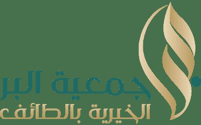 جمعية البر الخيرية بالطائف
