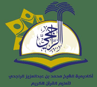 أكاديمية الراجحي لتعليم القرآن الكريم