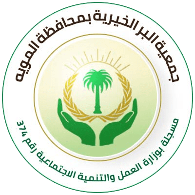 جمعية البر الخيرية بمحافظة المويه
