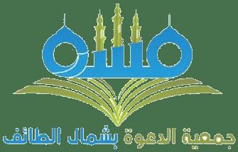 جمعية الدعوة بشمال الطائف - مسرة