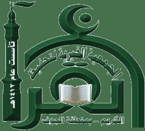 جمعية تحفيظ القرآن بالجوف