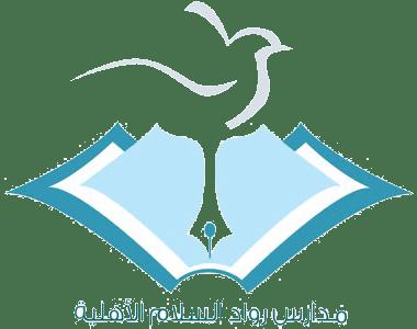 مدارس رواد السلام الأهلية