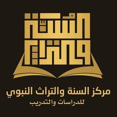مركز السنة والتراث النبوي للدراسات والتدريب