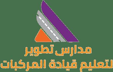 مدارس تطوير لتعليم قيادة المركبات