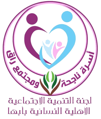 لجنة التنمية الاجتماعية الأهلية النسائية بأبها