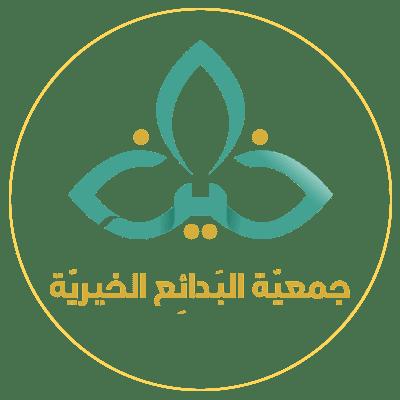 جمعية البدائع الخيرية