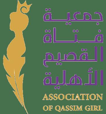 جمعية فتاة القصيم الأهلية